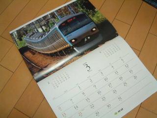 sotetsu_calendar2005.JPG