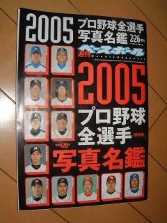 w-baseball2005-1