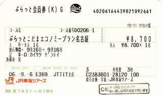 20060916puratto01