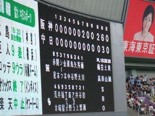 20060917dome05