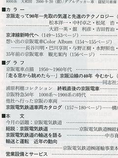 20061006mokuji