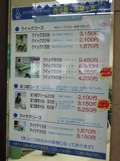 20070120seiyokan02