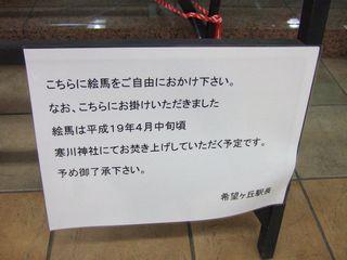 20070120seiyokan04