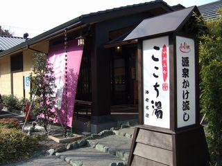 20070121kokochiyu2