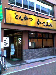 20070317katsufumi1