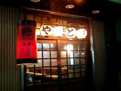 20070607torifuji