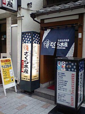 20080224sakura01