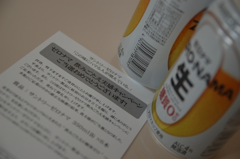 20080526zeronama