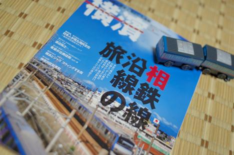 20080709yokohama21