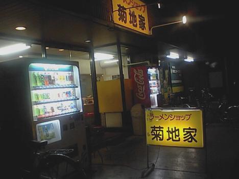 20081119kikuchiya1